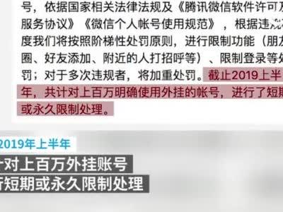 """微信团队回应""""朋友圈改定位"""":技术介入_七环视频_澎湃新闻"""