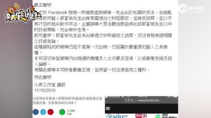 视频:郭富城被投资广告诬陷 发声明表示保留追究权利