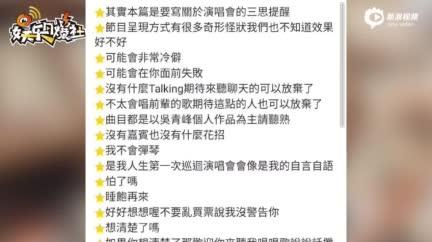 视频:吴青峰呼吁粉丝抵制黄牛文明观演但可适当调戏
