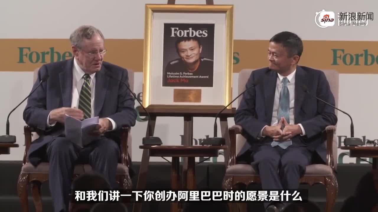 給馬云頒發終身成就獎后 福布斯稱馬云應得諾貝爾獎