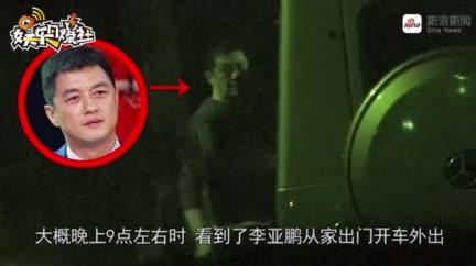 视频:王菲深夜现身李亚鹏住所 两人一前一后从同一栋楼出来