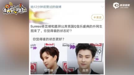 视频:傅菁点赞Sunnee和嘉羿比较投票贴发博回应称手滑