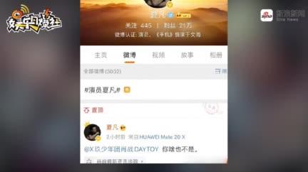 视频:什么情况?演员夏凡莫名喊话肖战:你啥也不是