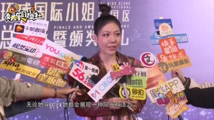 视频:2019环球国际小姐中国区总决赛落幕  杨澜吴莫愁:女生自信最重要