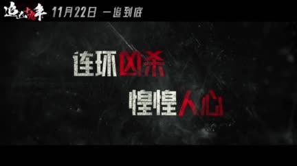 视频:电影《追凶十九年》终极预告