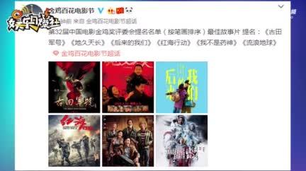 视频:第32届金鸡奖提名出炉徐峥白百何周冬雨等入围