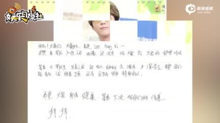 视频:神仙爱豆太暖心!李洪基入伍后给粉丝手写中文信