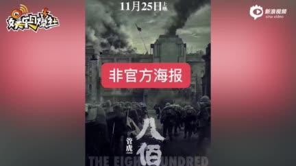 视频:网传管虎《八佰》重新定档片方辟谣称尚未定档