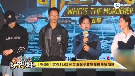 视频:《明侦5》定档11.08 何炅白敬亭黄明昊戚薇等加盟