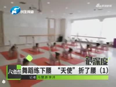 彩票平台快捷支付_平顶山女孩下腰导致截瘫 记者调查舞蹈培训行业乱象
