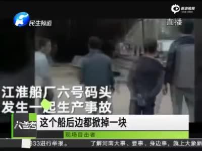 查上海时时乐开奖号码_信阳造船厂发生事故致一死三伤