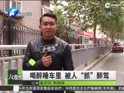 五分快三基本走势图_郑州市民喝醉睡车里 被碰瓷
