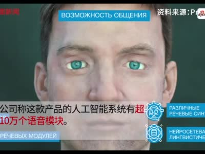 俄企开售可克隆任何人外貌的机器人 有望进中国诊所