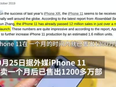 全球市值第一宝座受挑战 苹果工厂加班补货iPhone11