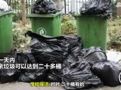 高校垃圾曾堆积成山无人清理,学生调侃:生活的像个流浪汉