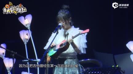 """视频:谢春花""""花乐时""""演唱会大玩改编 即兴哼唱俏皮可爱"""