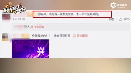 视频:张艺兴致敬MJ燃炸舞台后深夜发文:其实可以更好