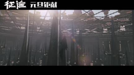 """视频:《征途》发""""残暴世界""""版预告 定档2020元旦"""