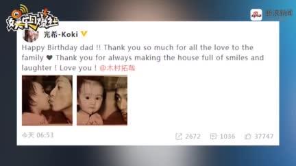 视频:木村光希晒童年照为父亲庆生 父女互动超可爱