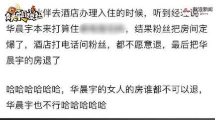 """视频:网曝华晨宇与粉丝抢房被退 网友笑侃""""他太难了"""""""