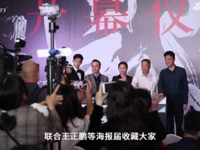 聚焦金鸡百花电影节:中国百年电影海报展开幕