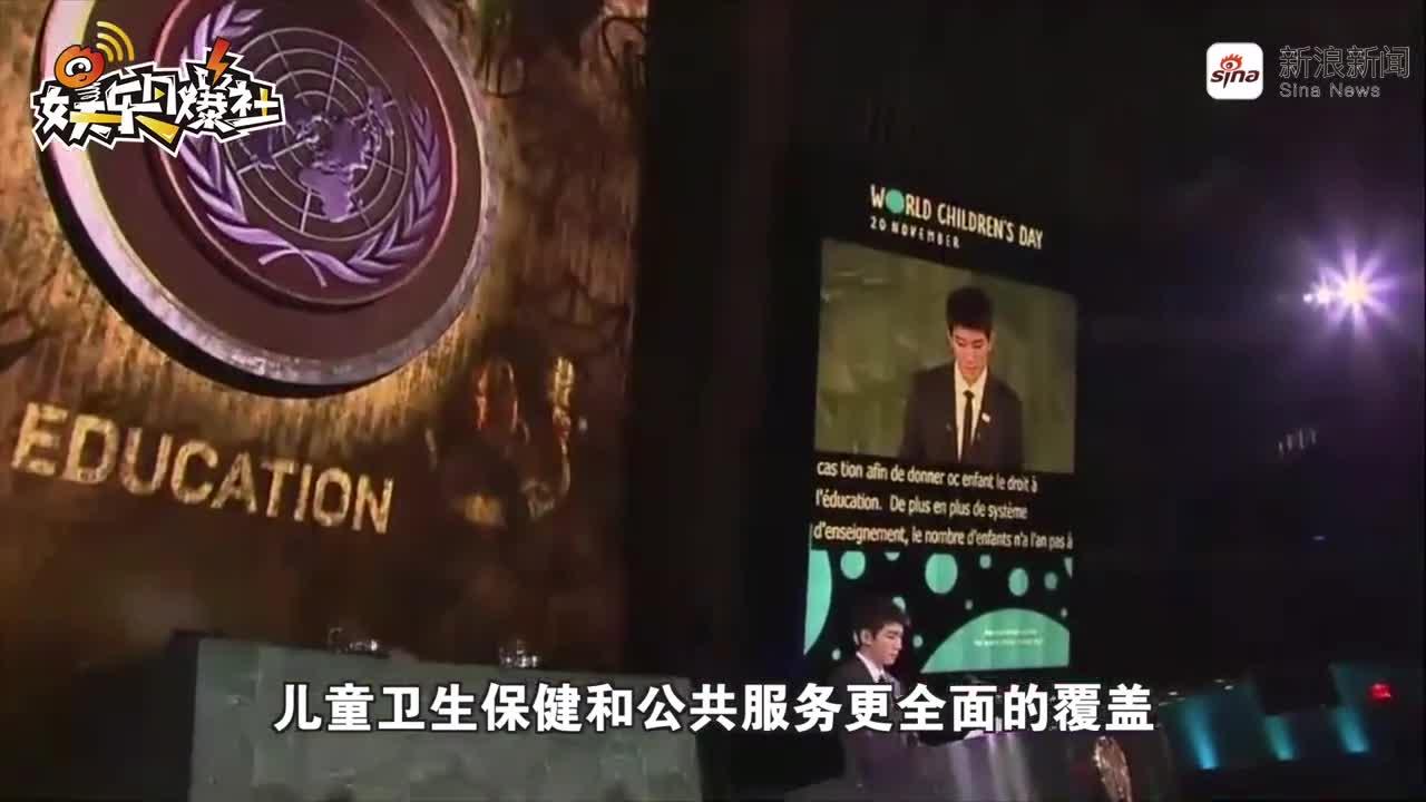 视频:王源联合国高级别会议中文发言 教育为孩子们提供明灯