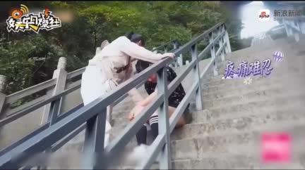视频:谢娜遇突发事故摔下台阶?痛到表情扭曲
