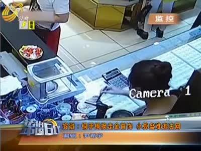 安徽男子用铜镯子换金戒指时候被老板发现小算盘难逃法网_1574306480251.mp4