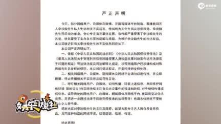 視頻:UNINE李汶翰方發聲明否認戀情傳聞 稱目前尚為單身