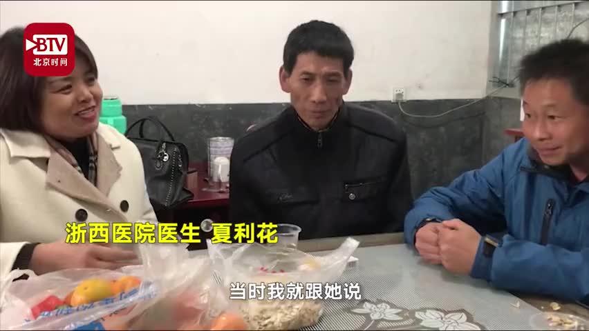视频-女医生为患者垫付500元医药费 5年后家属