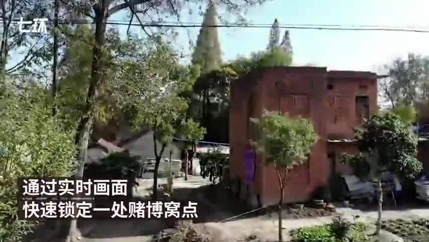视频-安徽民警禁赌出新招:无人机高空抓赌