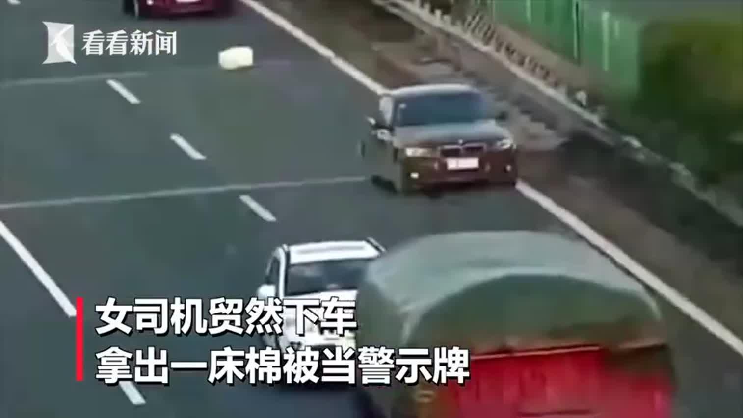视频-高速上突然没油 女司机抱出棉被充当警示牌