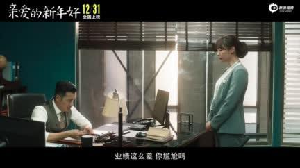 視頻:白百何張子楓主演《親愛的新年好》曝預告 定檔12月31日