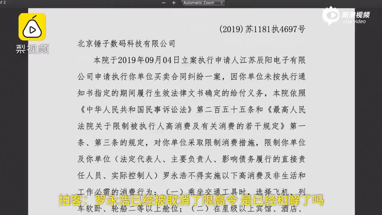 罗永浩债主回应:法院组织达成和解 罗已还部分欠款