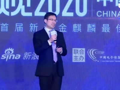 """""""预见2020·中国分析师大会""""荀玉根演讲视频"""