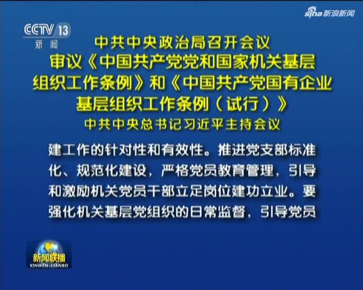 《新闻联播》中共中央政治局召开会议 习近平主持会议