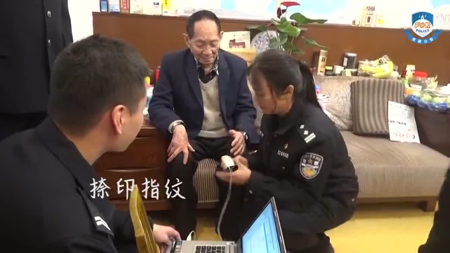 视频-民警为袁隆平上门办证 网友:必须宠!