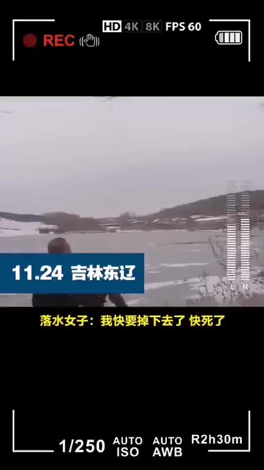 视频-丈夫救妻同掉冰窟 妻子让警察先救自己:他会