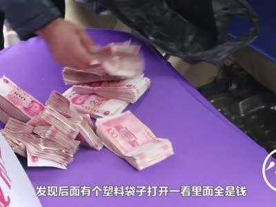 福利三分彩开奖走势图_驻马店的哥发现后座有个黑塑料袋 打开一看吓得赶紧报警