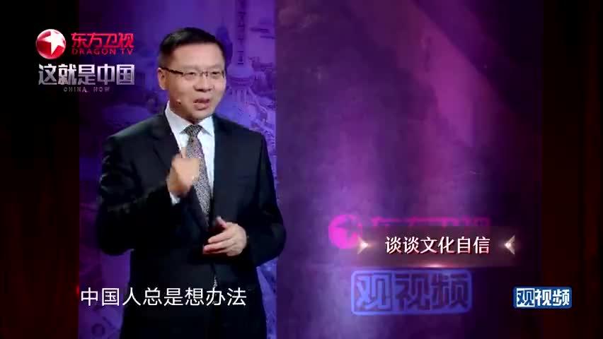 视频-张维为:中国人总在想办法改变命运 这就是我