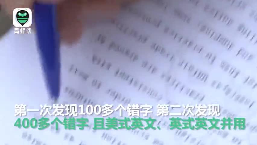 视频-蔡英文博士论文被揪出444个错字 网友讽: