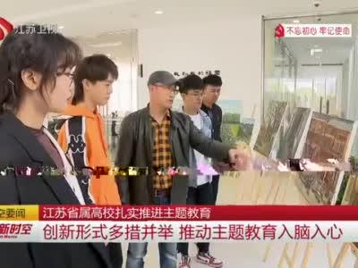 【不忘初心 牢记使命】江苏省属高校扎实推进主题教育