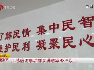 江苏信访事项群众满意率98%以上