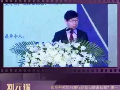 视频|长江刘元瑞:券商业同质化严重 要做好本职研究