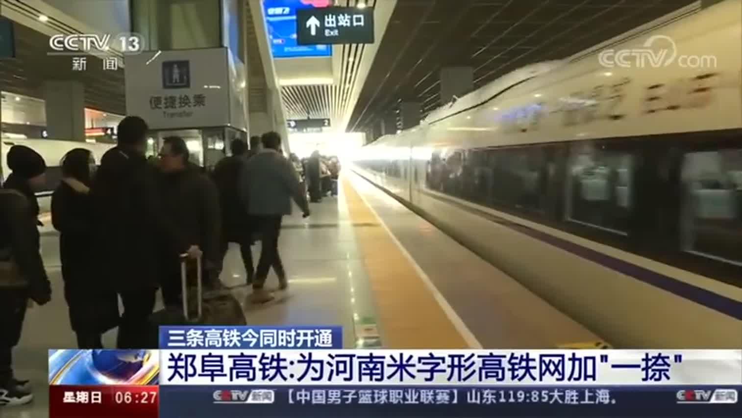 """视频:跨豫皖鄂三省三条高铁今开通 织密""""八纵八横"""