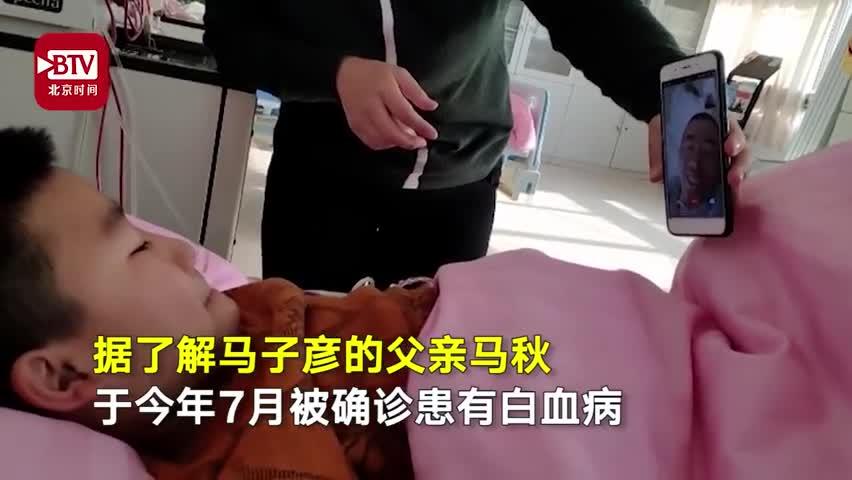 视频-小小男子汉!10岁男孩1天吃5顿饭为父捐髓