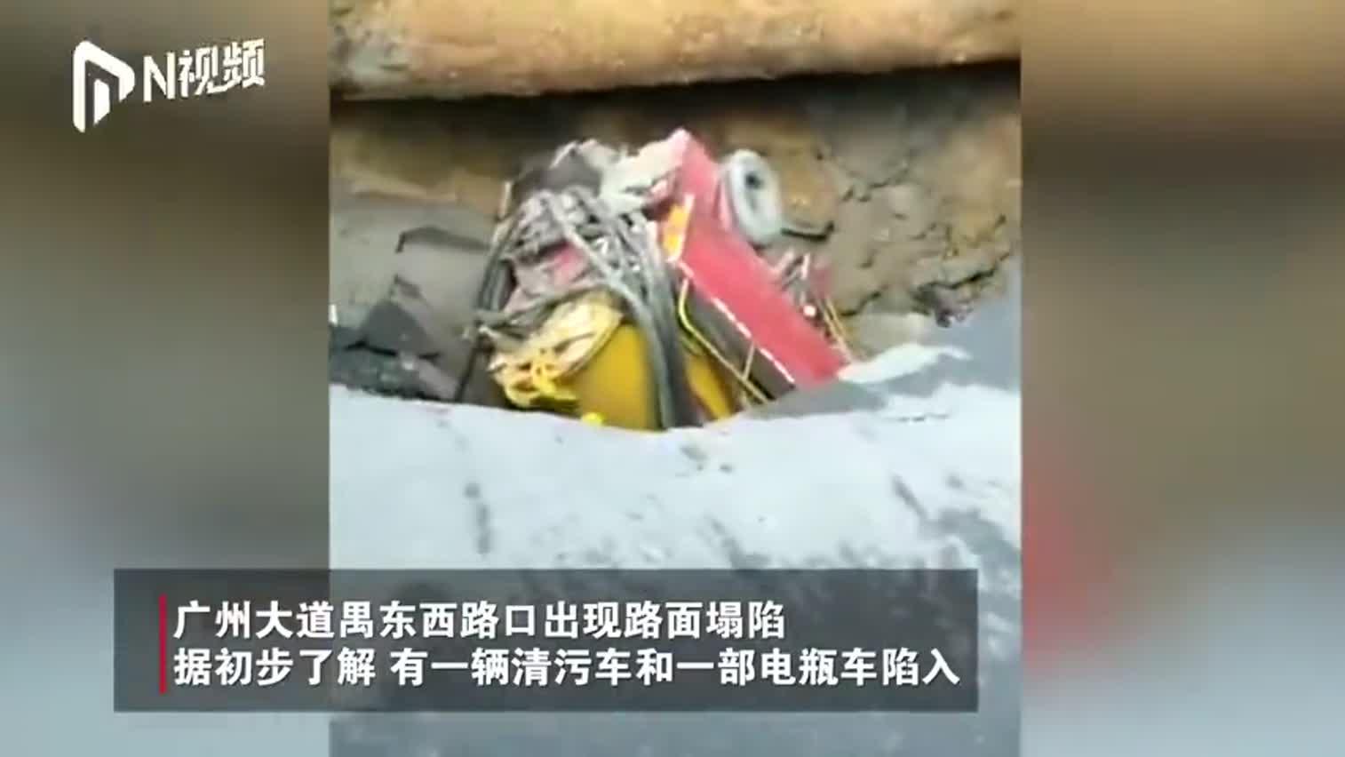 视频-现场!广州地面塌陷3人被困 塌陷深度最深达