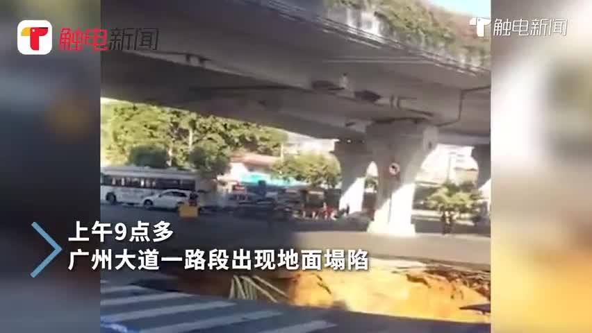监控曝光!广州大道地陷 车辆掉入瞬间被拍下