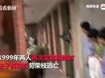 视频-劳荣枝男友20年前采访曝光:目的是不择手段搞钱
