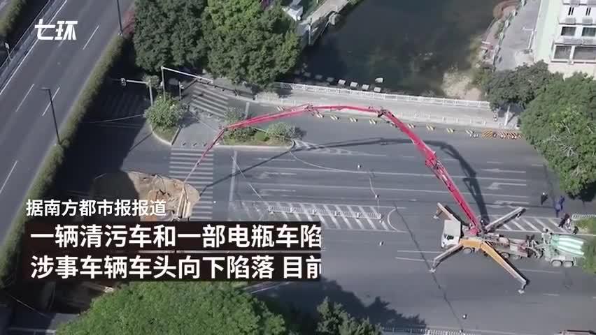 视频-航拍广州塌陷路面:再塌2次面积扩大1倍